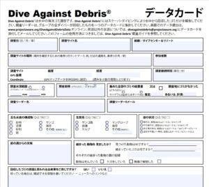 dive-against-debris-datacard